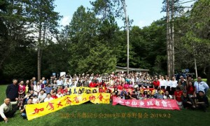2019 加拿大齐鲁同乡会成功举行第14届的夏季公园野餐会
